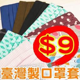 MIT台灣製口罩套 醫療口罩保護套 全棉 透氣 成人/兒童款 預購3/6開始照下單順序出貨【RS1061】
