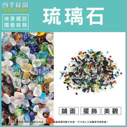 四季綠園-琉璃石(五彩石)10kg±5% 免運,擺飾、美觀、鋪面、石頭、抿石子