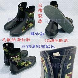 RongFei 迷彩長筒防滑釘鞋 台灣製造 外銷迷彩布配色 釣魚釘鞋 磯釣釘鞋 潛水鞋 溯溪鞋 浮潛鞋 毛氈釘鞋