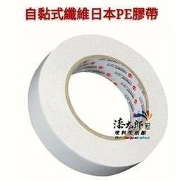 【漆太郎】日本PE玻纖網帶3cm(單顆裝)