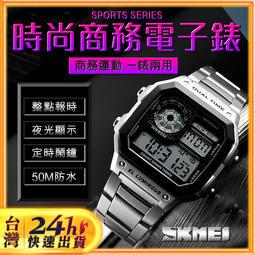 【現貨】SKMEI防水電子錶 獨家正品 強悍防水 夜光顯示 多功能設置 星期設置 送禮自用 電子錶 運動錶 情侶錶 男錶