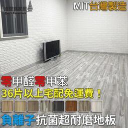 台灣製 自黏地板 耐磨防刮地板 抗菌 防霉 SGS認證無甲醛 PVC塑膠地板 仿石紋 仿木紋 免上膠 免施工【B63】