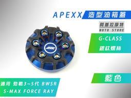 附發票 APEXX 藍色 G-CLASS 油箱蓋 造型 油桶蓋 三代戰 四代戰 五代戰 BWSR SMAX FORCE