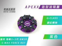 附發票 APEXX 紫色 G-CLASS 油箱蓋 造型 油桶蓋 三代戰 四代戰 五代戰 BWSR SMAX FORCE