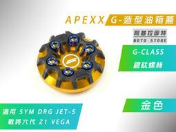 附發票 APEXX 金色 G-CLASS 油箱蓋 造型 油桶蓋 SYM DRG JETS Z1 VEGA 戰將六代