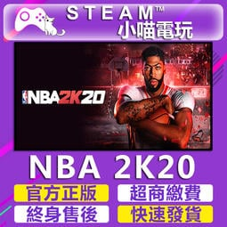 【小喵電玩】Steam繁中 NBA 2K20 標準版 NBA2K20豪華版 傳奇版nba 2k20 代練VC幣 MT幣