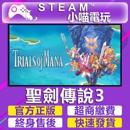【小喵電玩】Steam 聖劍傳說3 Trials of Mana ✿官方正版✿超商繳費✿PC數位版