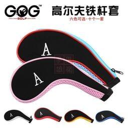 現貨 yo ki高爾夫數字鐵桿套拉鏈高爾夫球桿帽套配件用品 防水桿套10支裝