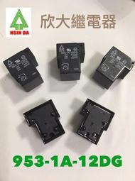 欣大繼電器 953-1A-12DG 全新四腳 實品如圖 電子零件