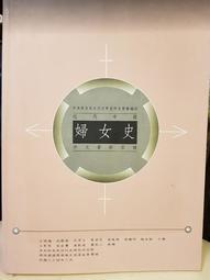 <東岸二手書庫>近代中國婦女史中文資料目錄   共854頁  其中6頁有摺痕 七成新