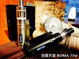 【迷霧蒸氣】特價Roma Kit●Eleaf Pico X 聯名大煙溫控套裝含果汁電池大菸 電 子煙菸【A003】