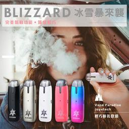 【迷霧蒸氣】含果汁Joyetech聯名BLIZZARD冰雪暴 極品小煙vapeTEROS非電子 煙 電子 菸【A108】