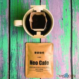 [Neo Cafe尼歐咖啡] 濾掛咖啡/掛耳咖啡 防彈咖啡 阿拉比卡 無糖 超香 肯亞AA 曼特寧 巴西 喜拉朵