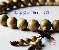 《均安佛教文物館》抹草提珠15mm