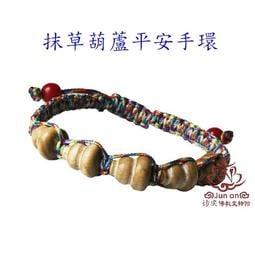 《均安佛教文物館》抹草葫蘆平安手環 手珠 手鍊