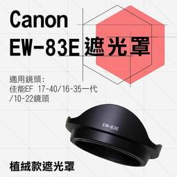 昇鵬數位@Canon佳能 植絨款EW-83E 蓮花型 遮光罩 7D 5D3 17-40/20-35/16-35mm可反扣