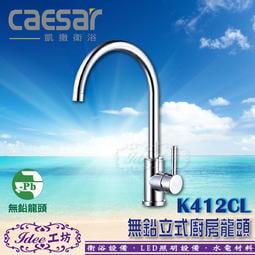 凱撒衛浴精品 Caesar 無鉛廚房龍頭 《K412CL》 無鉛立式廚房龍頭 健康 不含鉛 質感提升-【Idee 工坊】