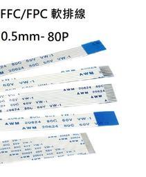FFC/FPC軟排線 0.5mm間距 80P 長度75/250/..500mm 正正(A型)/正反(B型)連接線(含稅)
