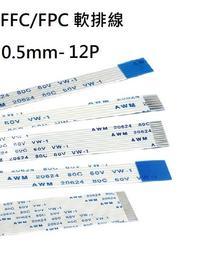 FFC/FPC軟排線 0.5mm間距 12P 長度50/100/..300mm 正正(A型)/正反(B型)連接線(含稅)