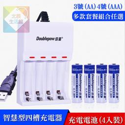 ❤支持本土 台灣現貨❤萬能USB四槽充電器+4入(3號AA/4號AAA鎳氫充電電池)套餐組 帶保護版 手電筒電池風扇電池