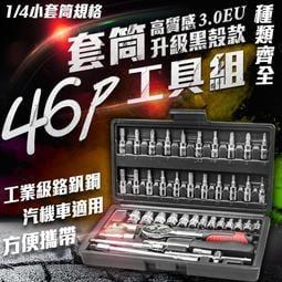 46件小套筒組 套筒螺絲工具 T桿 工具箱 套筒 修車工具 工具組 螺絲 扳手 工具 螺絲起子 轉接頭 T竿 緊急工具
