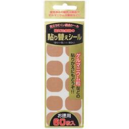 【現貨】 易力氣替換用貼布 易利氣 磁力貼 替換貼布 磁石 60枚入 磁力 日本熱銷【哈日酷】