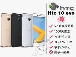 免運費 HTC 10 EVO 32G(送鋼化膜+保護套) 5.5吋螢幕/1600萬畫素/指紋辨識/支援4G