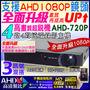 【PChome 24h購物】 4路 4CH AHD 數位監控主機 DCAS21-A9007SZNH
