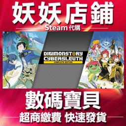 【妖妖店鋪】數碼寶貝 Digimon Story Cyber Sleuth Complete Edition 超商繳費