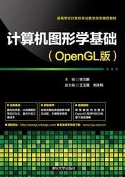 計算機圖形學基礎 OpenGL版 徐文鵬 OpenGL編程實例 計算機圖形學基礎教程書籍 計算機專業教材 9787302
