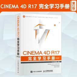 CINEMA 4D R17 完全學習手冊 第2版 inema 4d視頻教程書籍 C4D軟件從入門到精通c4d教程書籍 渲