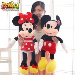 正版米老鼠毛绒玩具公仔米奇米妮布娃娃玩偶生日礼物送男生女生