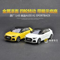 【正品】奧迪A1車模 原廠1:43 Audi  A1 A8L A7 A6旅行車仿真合金汽車模型
