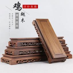 雞翅木底座紅木雕刻工藝品擺件底座實木長方形奇石頭花盆佛像底座igo-行運時代