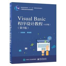 Visual Basic程序設計教程 第5版VB入門編程教材編程教程 計算機書籍vb程序設計入門基礎Visual Bas