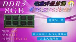 [終身保修][新品]筆電記憶體DDR3 1600 8GB 1.35V/1.5V RAM Notebook