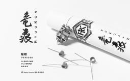 ☓蒸汽 霧娜娜☓原裝正品 龍痕 日本鎧龍原線製造 Ni80 小煙專用 小克線 1.2歐姆