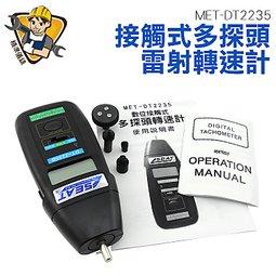 《精準儀錶旗艦店》接觸轉速儀 採樣0.8秒 接觸轉速 0.5~20004RPM 一機多用 MET-DT2235