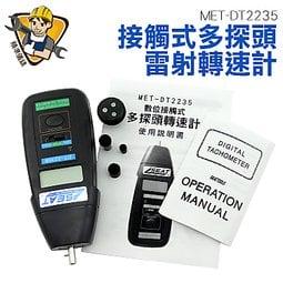 《精準儀錶旗艦店》接觸轉速表 接觸轉速 0.5~20004RPM 接觸線速 操作簡單 MET-DT2235