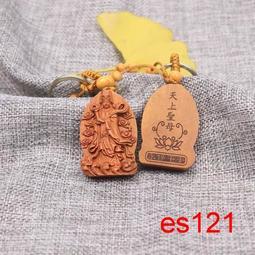 es121,桃木鑰匙圈 媽祖 天上聖母 精雕款 永保平安