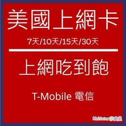 美國 加拿大網卡7天10天15天30天 美國SIM卡 美國網 吃到飽 4G不降速 T-Mobile 美國上網卡 美國網卡