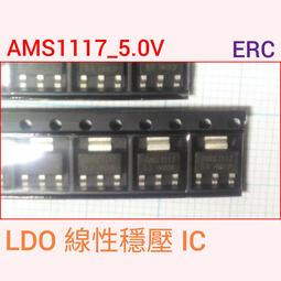 AMS1117-5.0V 低壓差工作 LDO 線穩壓 IC