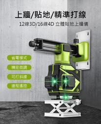 8線/3D 12線/3D 16線/4D 雙鋰電鐳射水平儀 綠光激光貼墻儀貼地儀藍光高精度強光水平儀