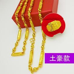 鍍金項鍊 仿真金項鍊男士不掉色越南沙金鍍黃金大金鍊粗霸氣不掉色飾品—