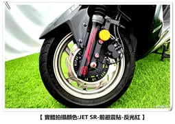 【 老司機彩貼 】SYM JET SR 避震器貼 前避震器飾貼 LOGO造型貼 拉線裝飾貼膜 貼紙 裝飾