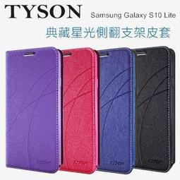 Samsung Galaxy S10 Lite 冰晶隱扣側翻皮套 典藏星光側翻支架皮套 可站立 可插卡 站立皮套 書本套