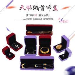 滿399才有出貨珠寶首飾盒 絨布飾品盒子 項鏈手鐲禮品盒 吊墜戒指盒包裝盒批發
