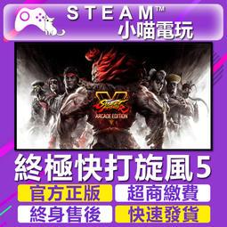 【小喵電玩】Steam 終極快打旋風5 Street Fighter V 超商送遊戲✿火速發✿PC數位版