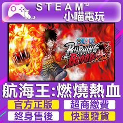 【小喵電玩】Steam 海賊王/航海王:燃燒熱血 One Piece Burning Blood 超商送遊戲✿火速發