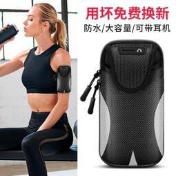 臂包 跑步手機臂包戶外手機袋男女款通用手臂帶運動手機臂套手腕包防水  量販優選線上賣場